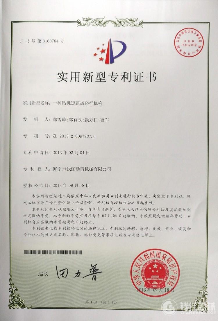 专利 一种钻机短距爬行机构.jpg