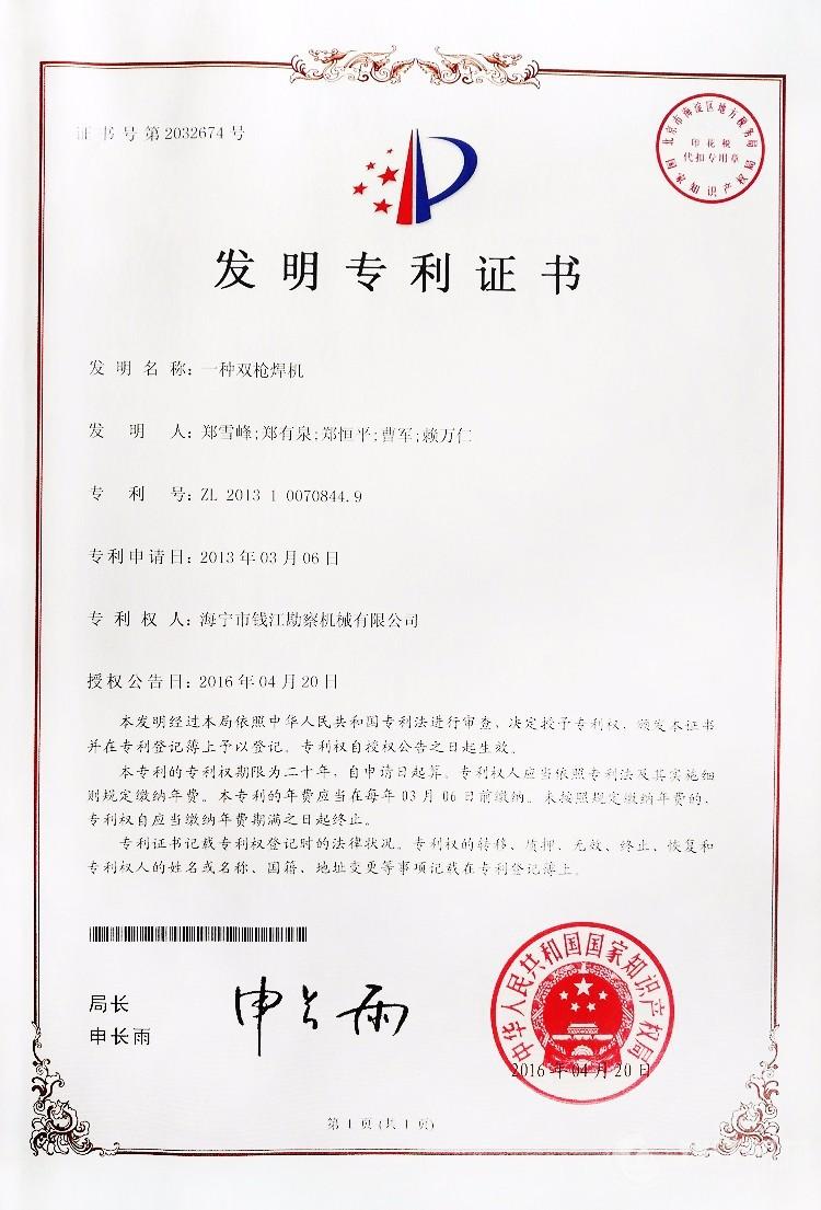 专利 一种双抢焊机1-1.jpg