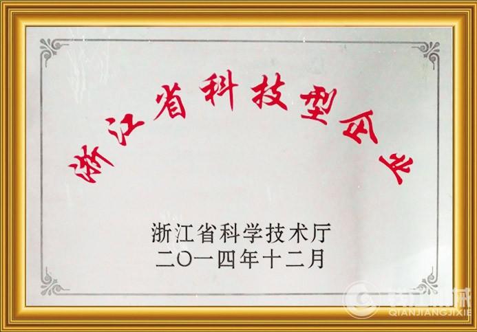 浙江省科技型企业铜牌-1.jpg