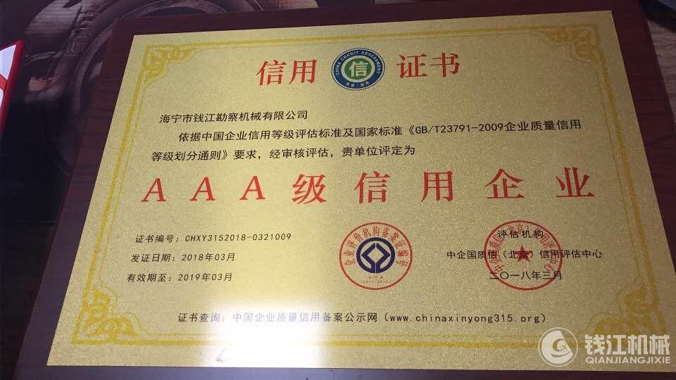 AAA证书.jpg