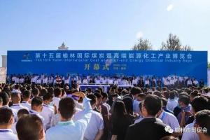 2020第十五届榆林国际煤博会在榆林开幕