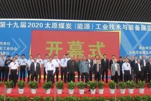 2020太原煤炭(能源)工业技术与装备展览会开幕